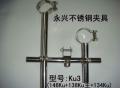 永兴不锈钢夹具Ku3 (146+138Ku主+134ku)多星夹具 配不锈钢螺丝
