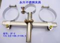 永兴不锈钢夹CF-3 (115主+108.2Ku+105.5多星夹具 三星极夹具